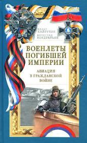 Хайрулин М., Кодратьев В. Военлеты погибшей Империи. Авиация в Гражданской войне