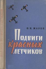 Жаров Ф.И. Подвиги красных лётчиков