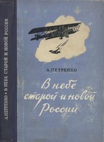Петренко А.К. В небе старой и новой России  (Воспоминания летчика)