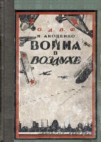 Анощенко Н. Война в воздухе