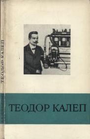 Д.Я.Зильманович Теодор Калеп. 1866—1913