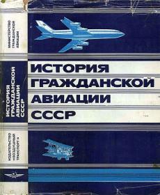 История гражданской авиации СССР