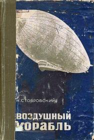 Стобровский Н.Г. Воздушный корабль (Дирижабль)