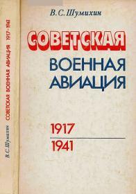 Шумихин В.С. Советская военная авиация 1917-1941 г.