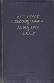 История воздухоплавания и авиации в СССР. Период до 1914 г. (под.ред. В.А.Попова)