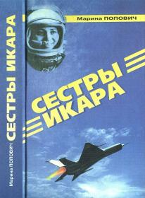 Попович М. Сестры Икара