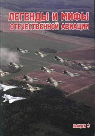 Дёмин А.А. Легенды и мифы отечественной авиации. Выпуск 3