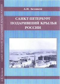 Беляков А.И. Санкт-Петербург, подаривший крылья России