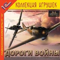 Ил-2 Штурмовик: Дороги войны