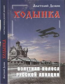 Дёмин А.А. Ходынка: взлетная полоса русской авиации
