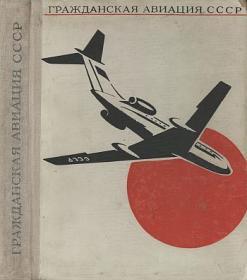 Гражданская авиация СССР 1917-1967