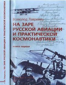 Лавренец В.И. На заре русской авиации и практической космонавтики. Книга первая