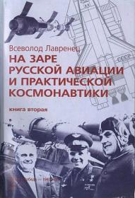 Лавренец В.И. На заре русской авиации и практической космонавтики. Книга вторая