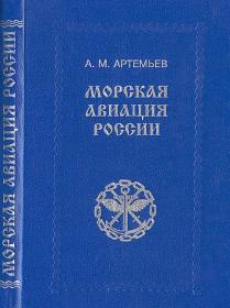 Артемьев А.М. Морская авиация России