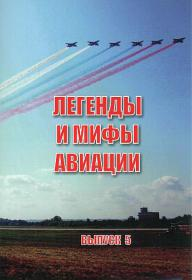 Легенды и мифы авиации. Выпуск 5