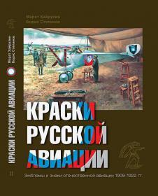 Хайрулин М., Степанов Б. Краски русской авиации 1909-1922 гг. Книга вторая