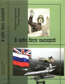 Карташев А.В., Фирсов Р.А. В Небе двух империй
