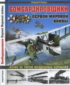 Харук А.И. Бомбардировщики Первой Мировой войны. Более 60 типов воздушных кораблей