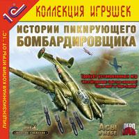 Ил-2 Штурмовик: Хроники пикирующего бомбардировщика