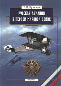 Русская авиация в Первой мировой войне - В.П. Куликов