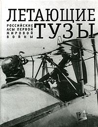 Митюрин Д., Медведко Ю. Летающие тузы. Российские асы Первой мировой войны