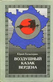 Гальперин Ю. М. Воздушный казак Вердена