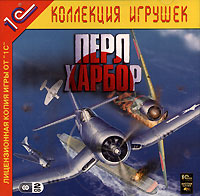 Ил-2 Штурмовик: Перл-Харбор