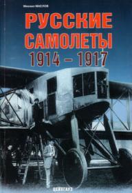 Маслов М.А. Русские самолеты 1914 - 1917