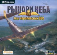 Рыцари неба: Асы королевских ВВС