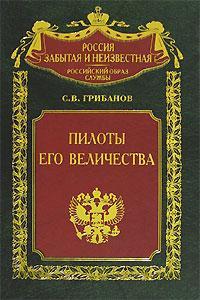 Грибанов С.В. Пилоты Его Величества