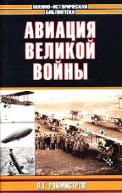 Рохмистров В.Г. Авиация Великой войны