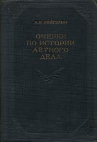 Вейгелин К.Е. Очерки по истории летного дела