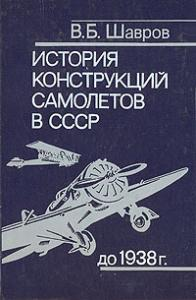 Шавров В.Б. История конструкций самолетов в СССР до 1938 г.