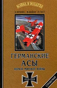 Фрэнкс Н., Бейли Ф., Гест Р. Германские асы Первой мировой войны 1914-1918