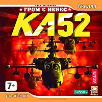 Ка-52: Гром с небес
