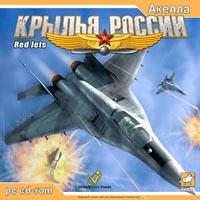 Крылья России