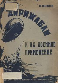 Ионов П. Дирижабли и их военное применение