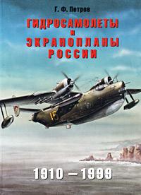 Петров Г.Ф. Гидросамолеты и экранопланы России. 1910 – 1999 гг.
