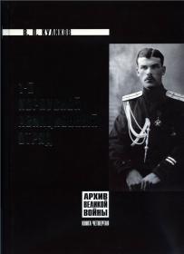 Куликов В.П. 1-й корпусной авиационный отряд