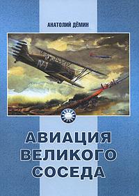 Дёмин А. Авиация Великого соседа. Книга 1. У истоков китайской авиации
