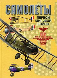 Обухович В.А., Никифоров А.Ф. Самолеты Первой мировой войны