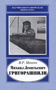 Михеев В.Р.  Михаил Леонтьевич Григорашвили