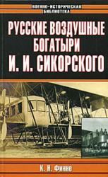 Финне К.Н. Русские воздушные богатыри И.И.Сикорского