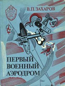 Захаров В.П. Первый военный аэродром