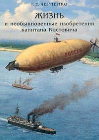 Черненко Г.Т. Жизнь и необыкновенные изобретения капитана Костовича