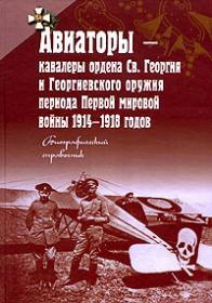 Авиаторы - кавалеры ордена Св. Георгия и Георгиевского оружия периода Первой мировой войны 1914-1918