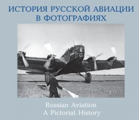 Соболев Д.А. История русской авиации в фотографиях. 1885-1945