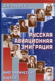 Соболев Д.А. Русская авиационная эмиграция