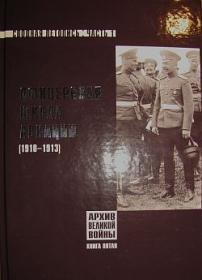 Сводная летопись. Часть 1. Офицерская школа авиации (1910 -1913)