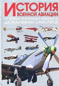 Хлопотов О.Д.  История военной авиации. От первых летательных аппаратов до реактивных самолетов. 1903-1950
